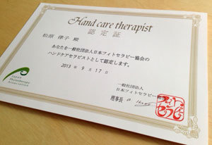 20130917_handcare.jpg