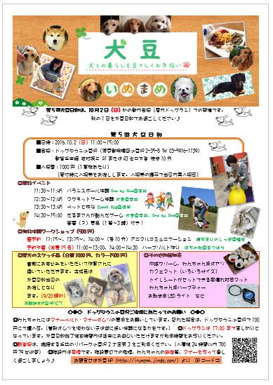 20161002_inumame.jpg