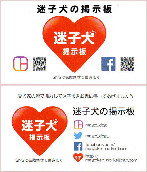 maigoken_keijiban.jpg