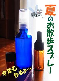 mushiyoke.jpg